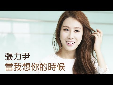 Zhang Liyin - When I Miss You (当我想你的时候)