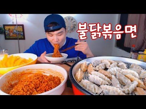 불닭볶음면x5, 왕새우만두 비비고김치만두 먹방~!!  social eating Mukbang(Eating Show)