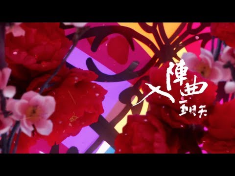 Mayday五月天[入陣曲]MV現場LIVE版-中視[蘭陵王]片頭曲