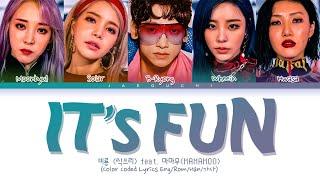 신난다(It's Fun/Shinnanda) (Feat. 마마무(MAMAMOO)) - 싹쓰리 비룡 (Color Coded Lyrics Eng/Rom/Han/가사)