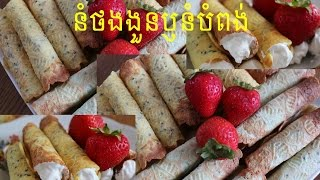 How to Make Krumkake/Pizzelle នំថងងួនប្ញនំបំពង់ -Cooking with Elissa