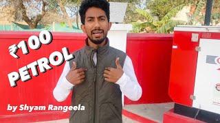 Petrol Wala Crime ₹100 (Shyam Rangeela) Video HD