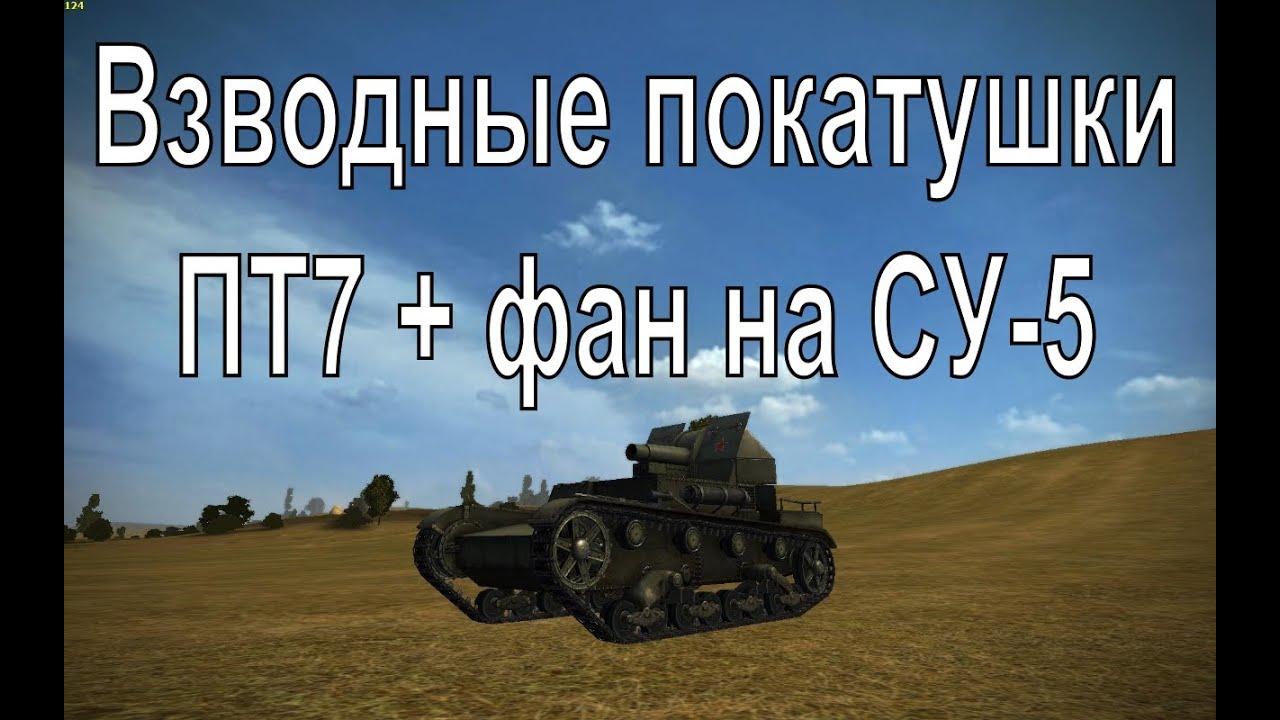 Взводные покатушки - часть XII - ПТ7 + супер бой на СУ-5