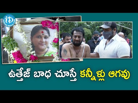 Uttej wife last rites performed: Tollywood celebs pay condolences to Uttej wife