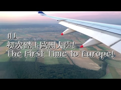 初次踏上歐洲大陸! The First Time in Europe|【斯洛伐克交換學生日記#1】Erasmus Diary|University of Zilina|歐洲交換