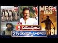 5 Minutes 25 Headlines | Morning News Highlights | 23-08-2021 | hmtv Telugu News