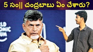The Complete Analysis Of Chandrababu's 5 Years Governance..
