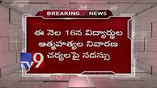 Ganta Srinivas reacts to IIIT student suicide..
