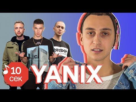 Узнать за 10 секунд | YANIX угадывает треки Obladaet, Егора Крида, Oxxxymiron, Face и еще 31 хит