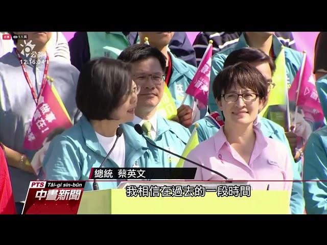蔡總統赴花蓮聯合競選總部 為蕭美琴助選