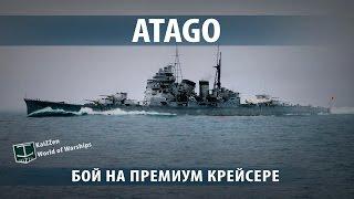 Бой на премиум крейсере Atago. Обзоры и гайды №16