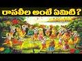 ఔనా..! నిజమేనా..! | Auna Nijamenaa by Smt Sathya Hanumasri | Episode 13 | Hindu Dharmam