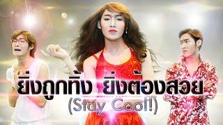 【OFFICIAL MV COVER】: ยิ่งถูกทิ้ง ยิ่งต้องสวย (Stay Cool!) - กระแต อาร์สยาม