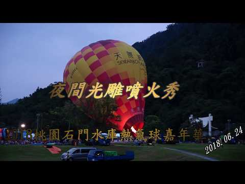 2018桃園石門水庫熱氣球嘉年華  夜間光雕噴火秀1070624