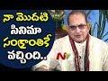Super Star Krishna's Byte About Asadhyudu Movie 50 Years