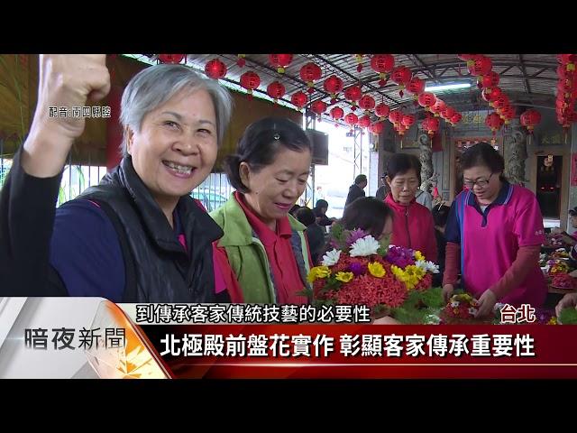 長治火燒庄忠義文化祭 盤花體驗認識客家