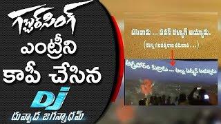 Allu Arjun DJ Duvvada Jagannadham Entry Scene Copied From ..