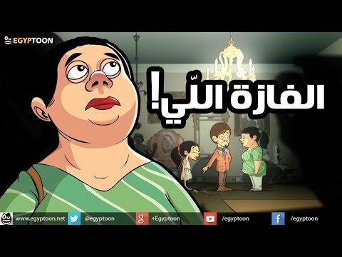 الفازة اللي بنت حضرتك كسرتها - اعلان البنك الأهلي الممنوع من العرض