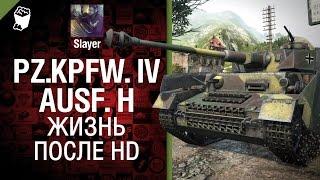 Pz.Kpfw. IV Ausf. H: есть ли жизнь после HD - от Slayer
