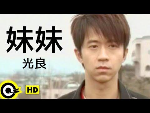 光良-妹妹 (官方完整版MV)