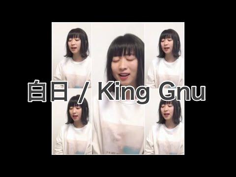 「白日 / King Gnu」(cover)ひとりアカペラ