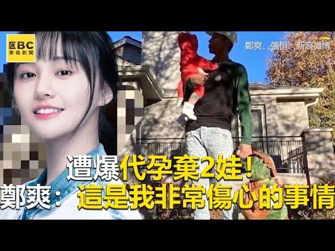 【頭條夯新聞】遭爆代孕棄2娃!鄭爽:這是我非常傷心的事情@東森新聞 CH51