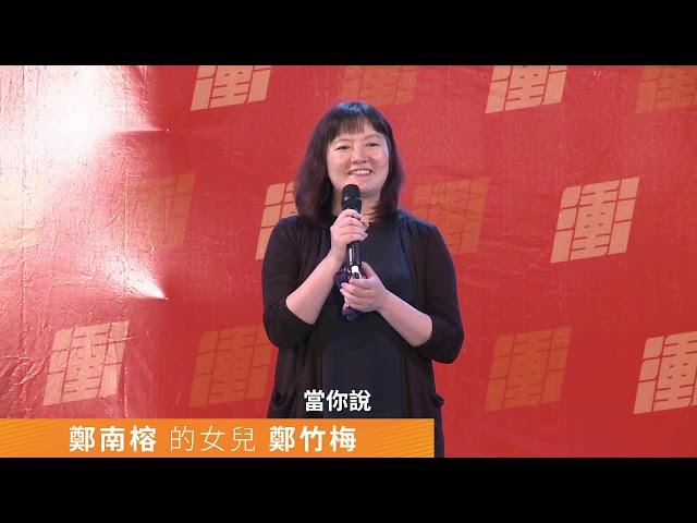 新店晚會湧六千人 蘇貞昌:會做事的市長守護台灣與價值