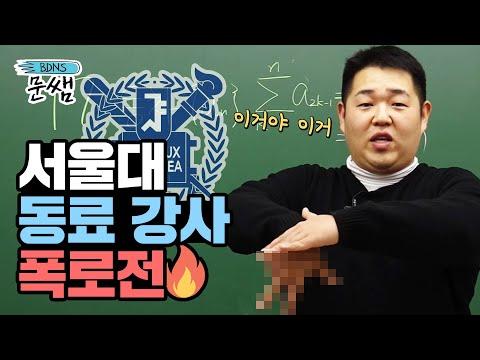 [한국지리 문쌤] 문쌤 서울대 동료강사 폭로전
