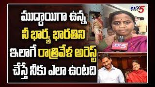 TDP leader Anuradha comments on YS Bharathi over Amaravati..