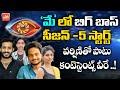 Bigg Boss Season 5 Telugu Contestants & Details | Bigg Boss 5 Telugu Updates | #BiggBoss5 | YOYO TV