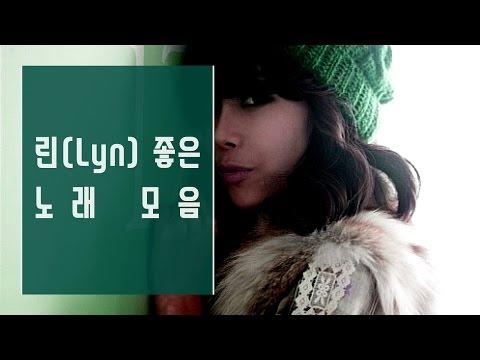 린(Lyn) 좋은 노래 모음