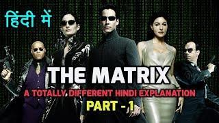 The Matrix movie hindi explanation - Part 1 | Matrix फिल्म की असली कहानी आखिर है क्या?