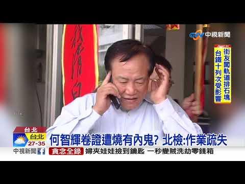 北檢出大包! 何智輝潛逃8年 定罪證物遭燒光│中視新聞 20190619
