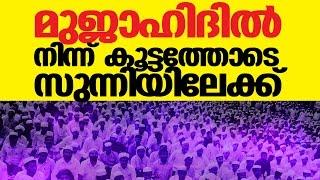 മുജാഹിദിൽ നിന്നും കൂട്ടത്തോടെ സുന്നിയിലേക്ക്│sunni mujahid samvadam 2015│Islamic Speech in Malayalam