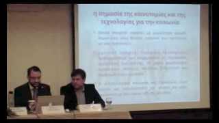 Εισήγηση του Αντώνη Γαστεράτου στην εκδήλωση του ΙΓΜΕΑ