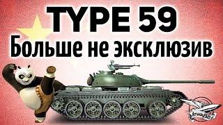 Type 59 - Больше не эксклюзив - Он есть у каждого