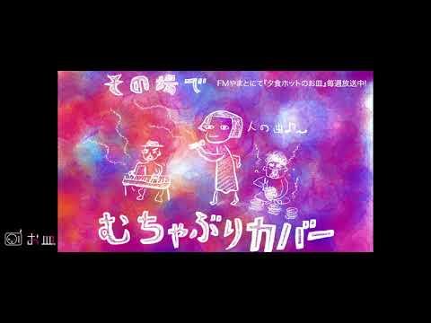"""【小皿チャンネル】011 """"その場でむちゃぶりカバー「TRAIN-TRAIN」"""""""