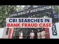 CBI searches in Bank fraud case at around 169 places across country | NewsX
