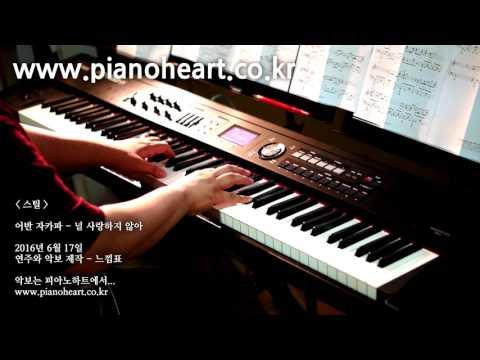 어반자카파(Urban Zakapa) - 널 사랑하지 않아(I Don't Love You) - 피아노 연주, pianoheart