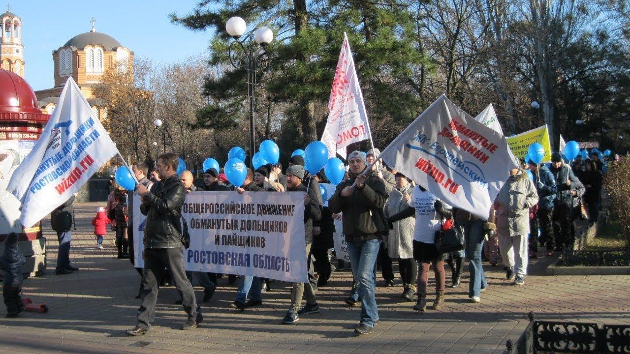 Протестные выходные обманутых дольщиков Ростовской области