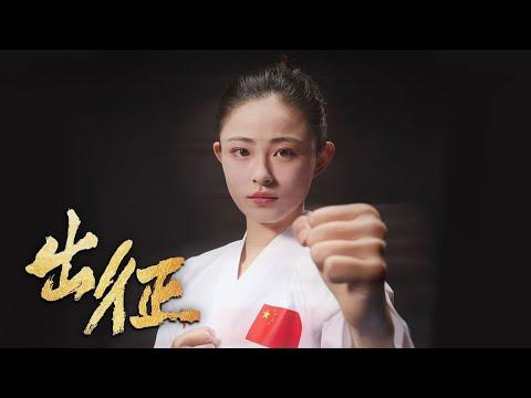一起上场!中国女子空手道队齐心协力 巾帼不让须眉!「出征」20210710 | 体坛风云