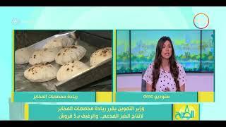 8 الصبح - وزير التموين يقرر زيادة مخصصات المخابز لإنتاج الخبز ...