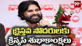 Pawan Kalyan Sends Christmas Wishes.....