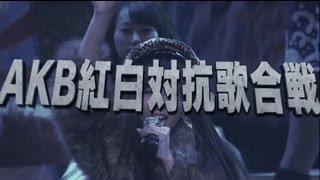 AKB48紅白対抗歌合戦2