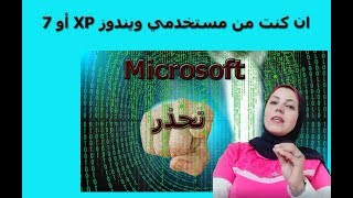 مايكروسوفت Microsoft وتحذيرات لمستخدمي ويندوز XP  7 ...
