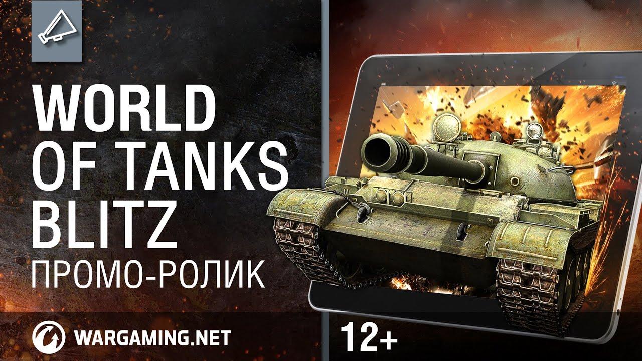 Промо-ролик World of Tanks Blitz
