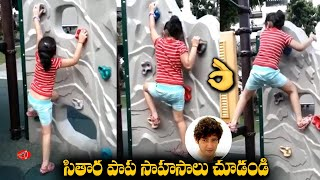 Viral: Tollywood superstar Mahesh Babu daughter Sitara fun..
