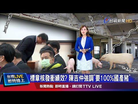 """台灣豬標章切結書加1字 改""""多""""為國內飼養豬"""