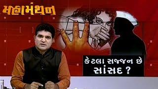 Mahamanthan: સંસદમાં કેન્ટિન સબસિડી થશે ખતમ, કેટલા સજ્જન છે સાંસદ? | VTV Gujarati