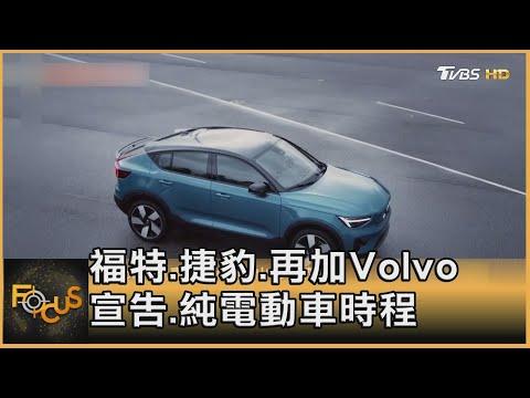 福特.捷豹.再加Volvo 宣告.純電動車時程|方念華|FOCUS全球新聞 20210303